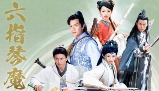 「六指琴魔」の中国ドラマを見れる動画配信サイトは?全話無料でお試し視聴する方法!(第1話~33話<最終回>まで)