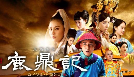 「鹿鼎記 ロイヤルトランプ」の中国ドラマを見れる動画配信サイトは?全話無料でお試し視聴する方法!(第1話~50話<最終回>まで)