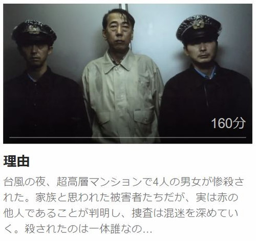 理由 (2004)第1話