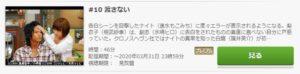 絶対彼氏~完全無欠の恋人ロボット~第10話