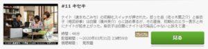 絶対彼氏~完全無欠の恋人ロボット~第11話