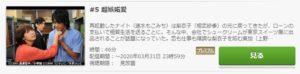絶対彼氏~完全無欠の恋人ロボット~第5話