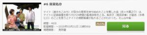 絶対彼氏~完全無欠の恋人ロボット~第6話