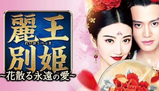 「麗王別姫~花散る永遠の愛~」の中国ドラマを見れる動画配信サイトは?全話無料でお試し視聴する方法!(第1話~82話<最終回>まで)