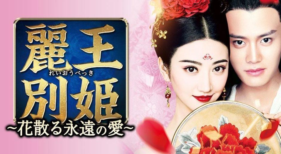 麗王別姫~花散る永遠の愛~アイキャッチ画像