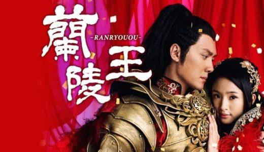 「蘭陵王」の中国ドラマを見れる動画配信サイトは?全話無料でお試し視聴する方法!(第1話~46話<最終回>まで)
