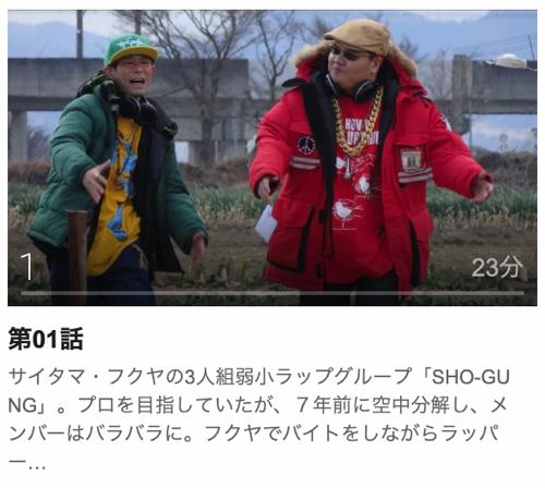 SR サイタマノラッパー~マイクの細道~あらすじ