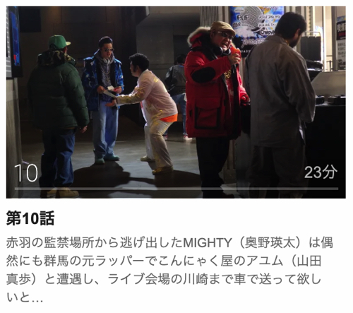SR サイタマノラッパー~マイクの細道~第10話