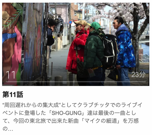 SR サイタマノラッパー~マイクの細道~第11話