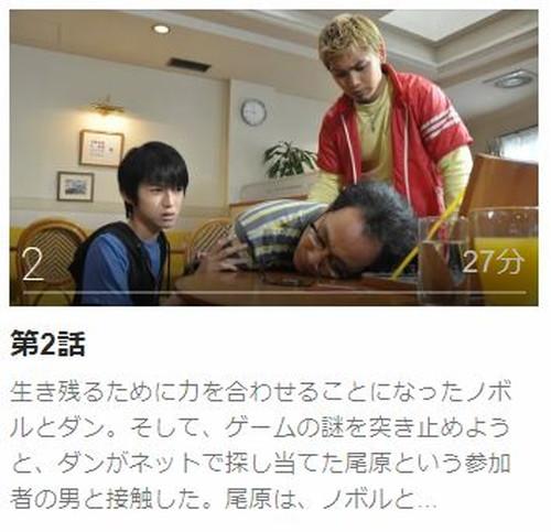TOKYO23 ~サバイバルシティ第2話