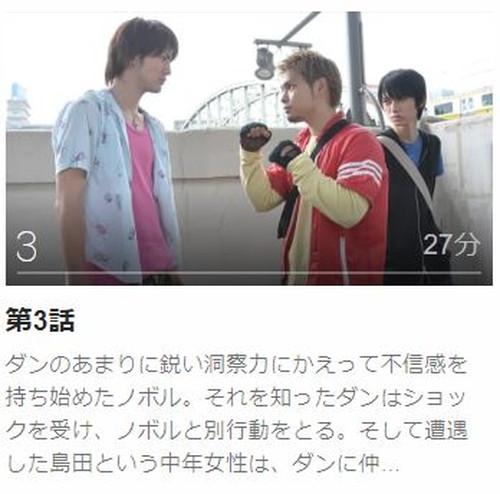 TOKYO23 ~サバイバルシティ第3話