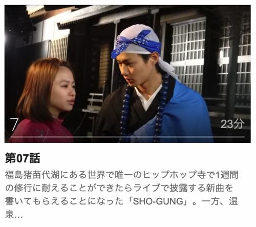 SR サイタマノラッパー~マイクの細道~第7話