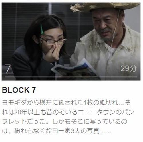 SOIL ソイル第7話