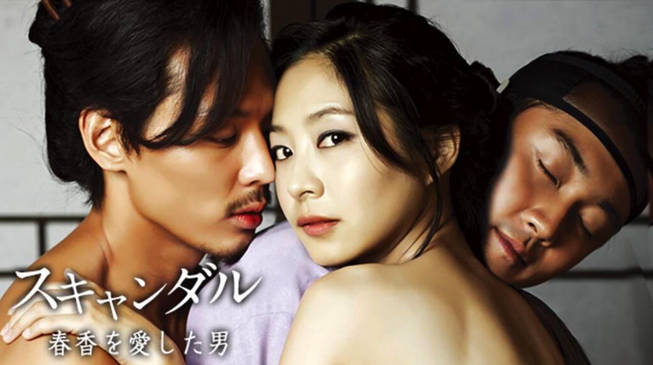 スキャンダル~春香(チュンヒャン)を愛した男 ~TV 房子伝-R指定アイキャッチ画像