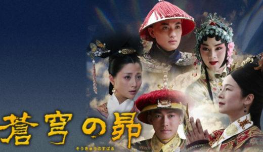「蒼穹の昴」の日本・中国ドラマを見れる動画配信サイトは?全話無料でお試し視聴する方法!(第1話~25話<最終回>まで)