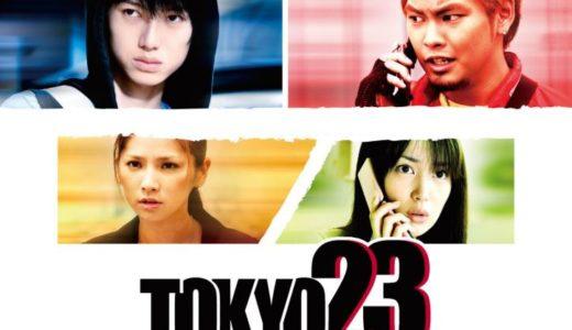 「TOKYO23 ~サバイバルシティ」のドラマを見れる動画配信サイトは?全話無料でお試し視聴する方法!(第1話~5話<最終回>まで)