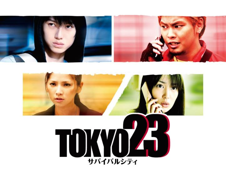 TOKYO23 ~サバイバルシティアイキャッチ画像