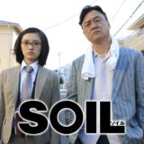 SOIL ソイルアイキャッチ画像