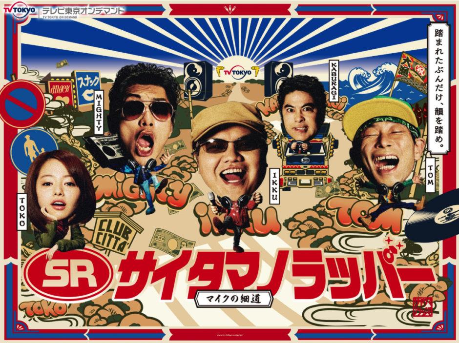 SR サイタマノラッパー~マイクの細道~アイキャッチ画像