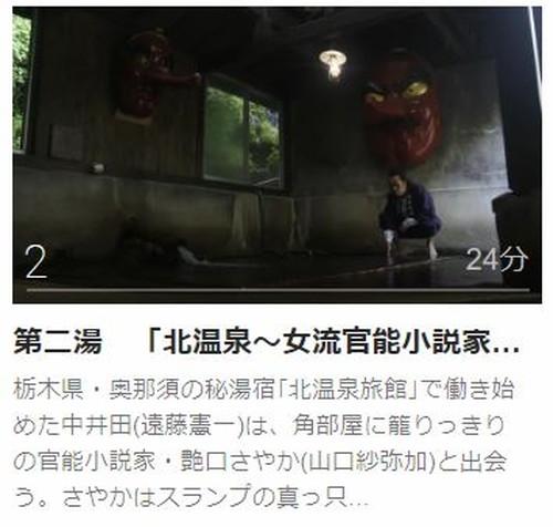 さすらい温泉♨遠藤憲一第2話
