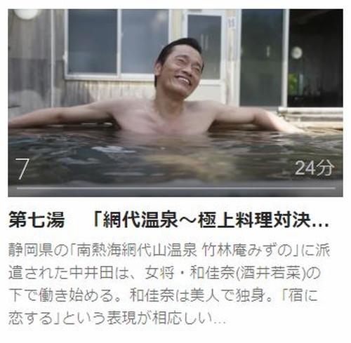 さすらい温泉♨遠藤憲一第7話
