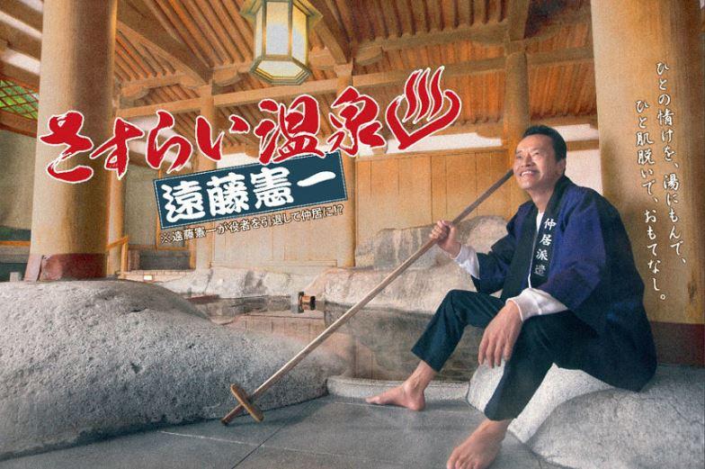 さすらい温泉♨遠藤憲一アイキャッチ画像