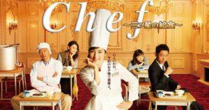 Chef~三ツ星の給食~アイキャッチ