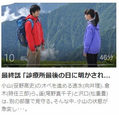 サマーレスキュー~天空の診療所~第10話