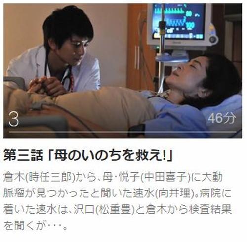 サマーレスキュー~天空の診療所~第3話