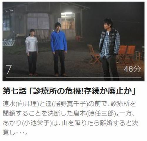 サマーレスキュー~天空の診療所~第7話