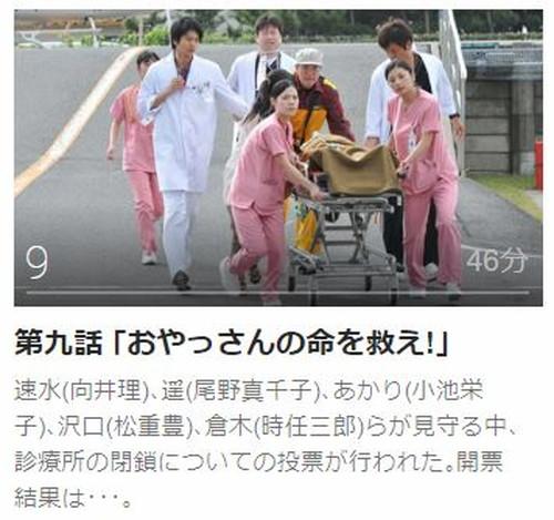 サマーレスキュー~天空の診療所~第9話
