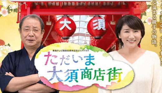 「ただいま大須商店街」のドラマを見れる動画配信サイトは?全話無料でお試し視聴する方法!(第1話<最終回>まで)
