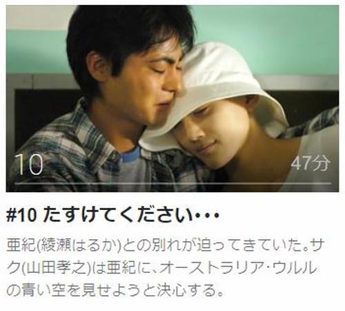 世界の中心で、愛をさけぶ第10話