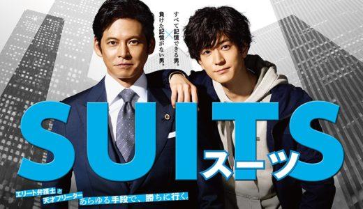 「SUITS/スーツ」のドラマを見れる動画配信サイトは?全話無料でお試し視聴する方法!(第1話~11話<最終回>まで)