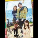 福岡恋愛白書9 月と太陽を見上げてアイキャッチ