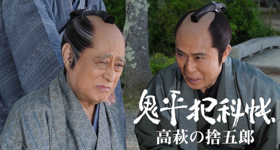 鬼平犯科帳スペシャル 高萩の捨五郎アイキャッチ