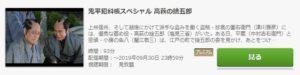 鬼平犯科帳スペシャル 高萩の捨五郎第1話