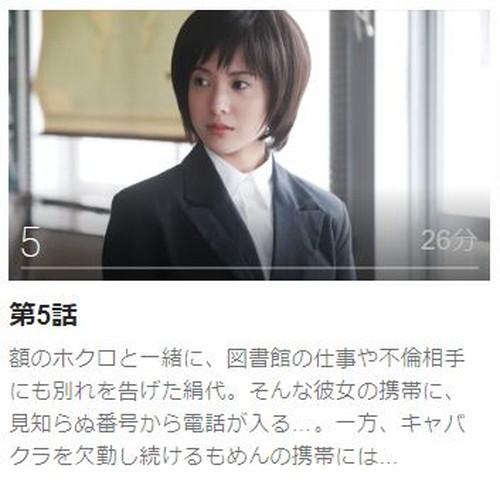豆腐姉妹第5話