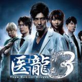 医龍 Team Medical Dragon3アイキャッチ