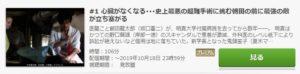 医龍 Team Medical Dragon3第1話