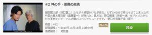 医龍 Team Medical Dragon3第2話