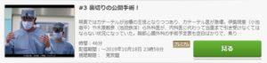 医龍 Team Medical Dragon3第3話