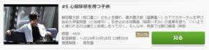 医龍 Team Medical Dragon3第5話