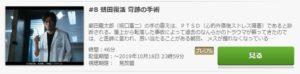 医龍 Team Medical Dragon3第8話