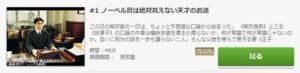天才柳沢教授の生活第1話