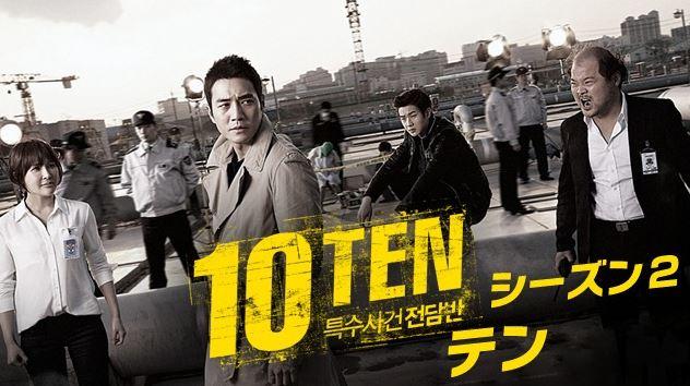 10-TEN シーズン2アイキャッチ画像