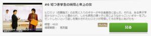 天才柳沢教授の生活第6話