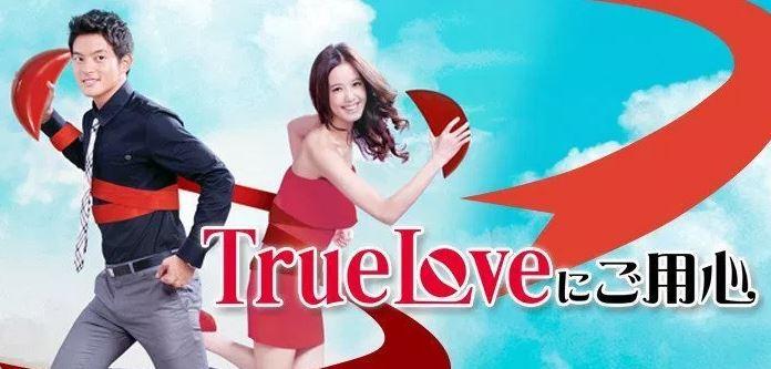 True Loveにご用心アイキャッチ画像