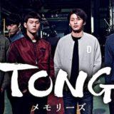 TONG~メモリーズ~アイキャッチ画像