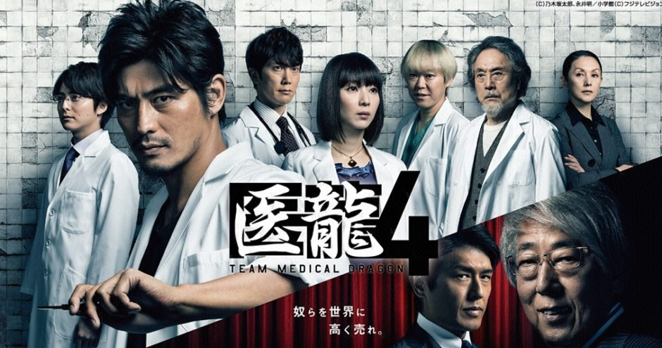 医龍4~Team Medical Dragon~アイキャッチ